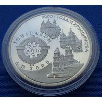 20 рублей 2000-летие христианства для католической конфессии! 1999! ВОЗМОЖЕН ОБМЕН!