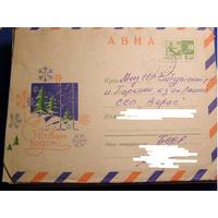 ХМК СССР 1969 АВИА. С Новым годом! Арцименев почта