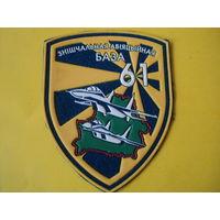 Шеврон 61 авиационной базы