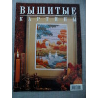 """Журнал """"Вышитые картины"""",февраль 2003"""