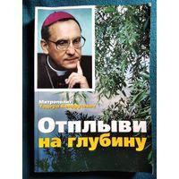 Митрополит Тадеуш Кондрусевич. Отплыви на глубину