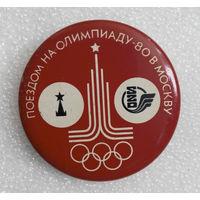Поездом на Олимпиаду - 80 в Москву. Советские Железные Дороги #0247