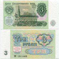 СССР. 3 рубля (образца 1991 года, P238, UNC) [серия ЗК]