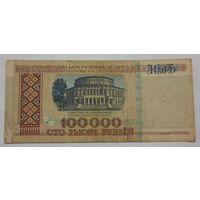 Республика Беларусь 100000 рублей образец 1996