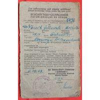 Пасъведчаньне аб працы 1943 год оккупация