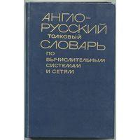 Англо-русский толковый словарь по вычислительным системам и сетям.
