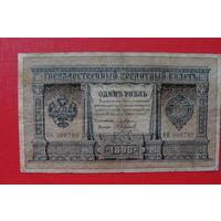 1 рубль образца 1898 года Плеске