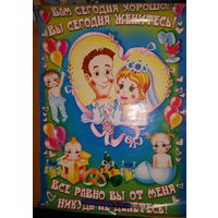 Свадебные плакаты