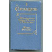 Стендаль. Жизнеописания Гайдна, Моцарта и Метастазио. Жизнь Россини.