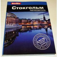 Стокгольм. Путеводитель. Berlitz