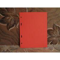 Прокладка в альбом MM-Schulz между листов, упаковка 10шт., красная.