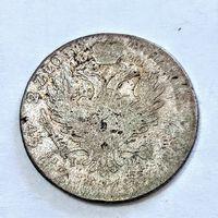 2 злотых Александр 1    1820 г.  Серебро . С рубля