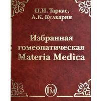 Избранная гомеопатическая Materia Medica