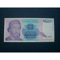 50 000 динар 1993 г.