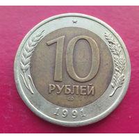 10 рублей 1991 ЛМД СССР ГКЧП #07