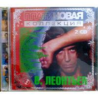 Валерий Леонтьев. Платиновая коллекция (2 CD)