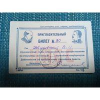 Пригласительный билет на партийную конференцию.  Ретро СССР.