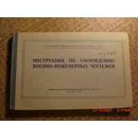 Инструкция по оформлению военно-инженерных чертежей (1953 год)