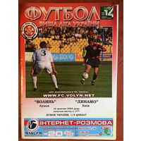 Волынь (Луцк) - Динамо (Киев). Кубок Украины (16.10.2004)