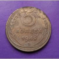 5 копеек 1949 года СССР #05