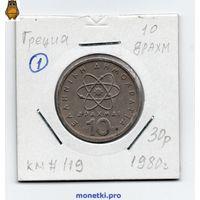 Греция 10 драхм 1980 года.