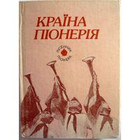 Сборник песен Страна пионерия 12,5х17 см. 1987 год