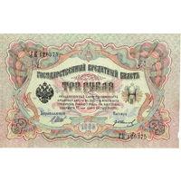 Россия, 3 рубля обр. 1905 г., Шипов-Иванов XF.