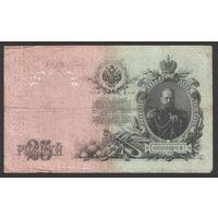 25 рублей 1909 Шипов - Чихиржин ВР 202461 #0002