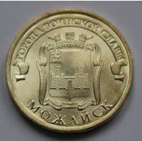 10 рублей 2015 год  Можайск, UNC