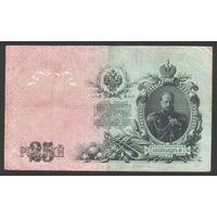 25 рублей 1909 Шипов - Чихиржин ЕЬ 494299 #0003