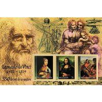 Молдова 2002 г  0465-0467 Живопись. 550-летие со дня рождения Леонардо да Винчи MNH