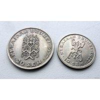 10 и 20 сенов 1977 года Бруней - из коллекции (цена за 2 шт)