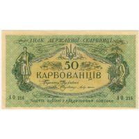 50 карбованцев 1918 год.  состояние XF...
