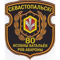 Шеврон 80 ОБ рхб О