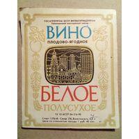 035 Этикетка от спиртного БССР СССР Толочин