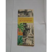 Буклет Сочинский дендрарий, 1964