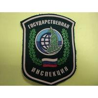 Шеврон государственная инспекция РФ