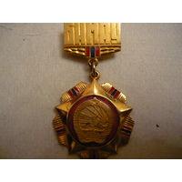 Медаль МНР.