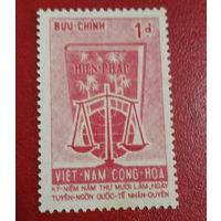 Южный Вьетнам, 15 лет всеобщей декларации прав человека, распродажа