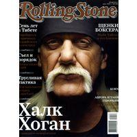 БОЛЬШАЯ РАСПРОДАЖА! Журнал Rolling Stone #июнь 2009