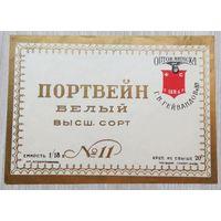 Этикетка 029. /до 1917 г.