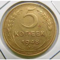 5 копеек 1948г. (5)