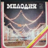 """Лауреаты Фестиваля """"Весенние Ритмы, Тбилиси-80"""" две пластинки одним лотом"""