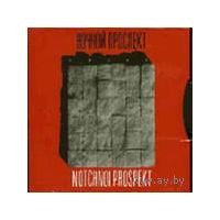CD  Ночной Проспект - Сахар (2008)