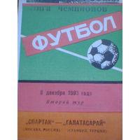 08.12.1993--Спартак Москва--Галатасарай Турция--лига чемпионов
