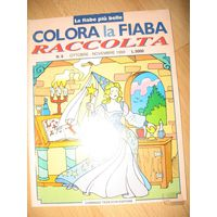 Книжка-раскраска на итальянском языке