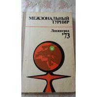 Межзональный турнир. Ленинград-73