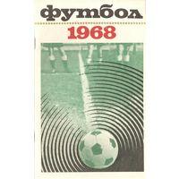 """Календарь-справочник Москва (""""Лужники"""") 1968"""