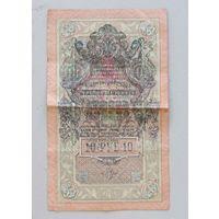 10 рублей 1909 года брак печати абкляч