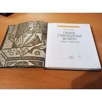 Книга Печатки древней Беларуси Анатолий Титов 1993 год